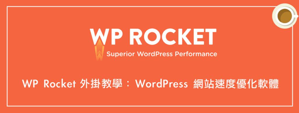 WP Rocket 外掛教學:WordPress 網站速度優化(最棒的快取軟體)