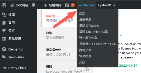 WP Rocket教學 :快捷鍵功能