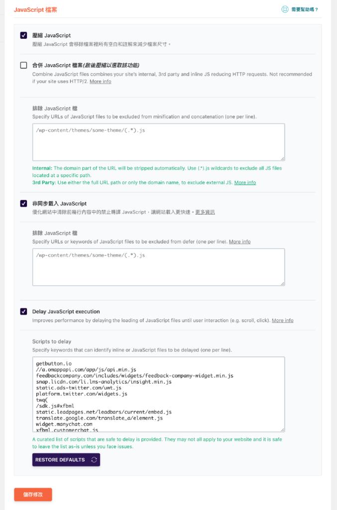 WP Rocket教學 :網站檔案最佳化(JS)