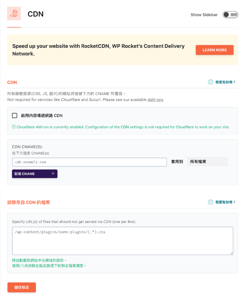 WP Rocket教學 :CDN(內容傳遞網路 Content delivery network)