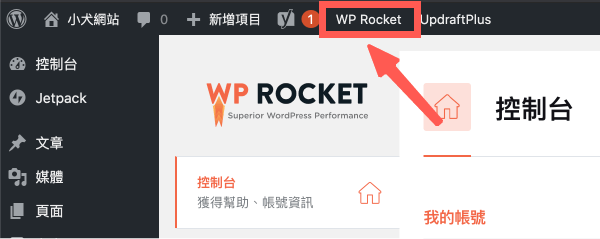 WP Rocket教學 :前往 WP Rocket 設定
