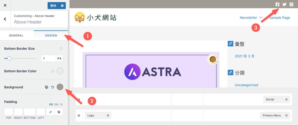 Astra Theme 教學 :編輯上層選單樣式(Above Header)