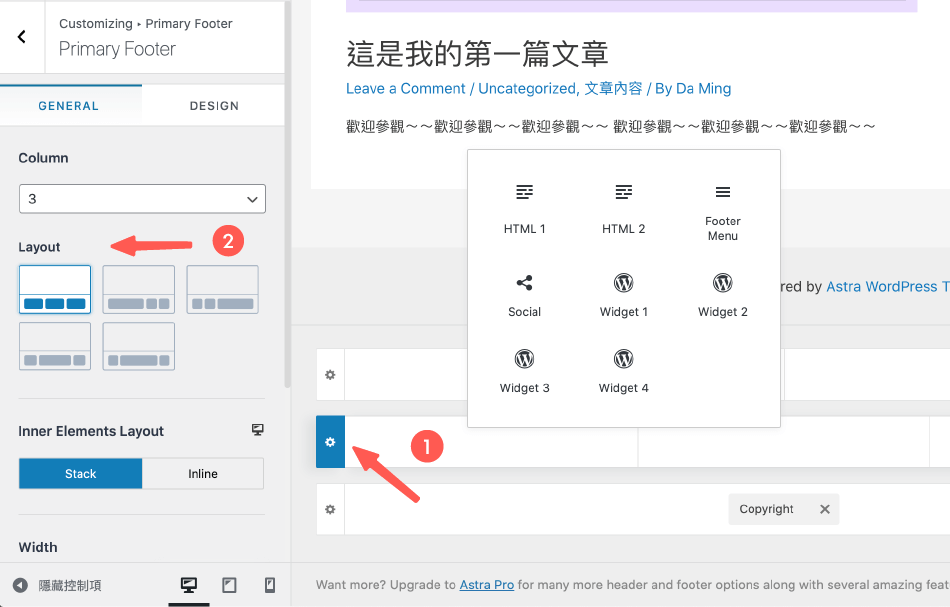 Astra Theme 教學 : Footer Builder 頁尾編輯器