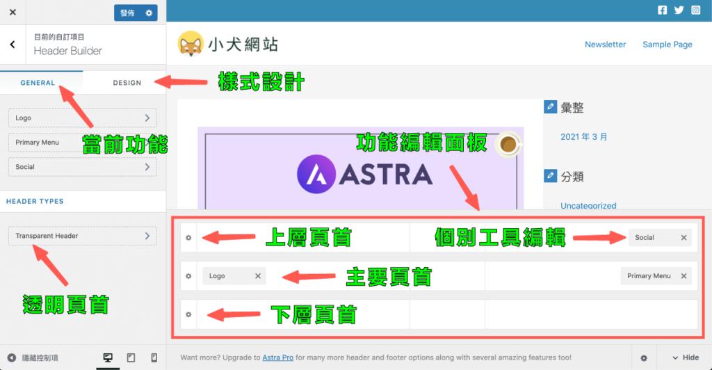 Astra 的 Header Builder 頁首編輯器,功能一覽