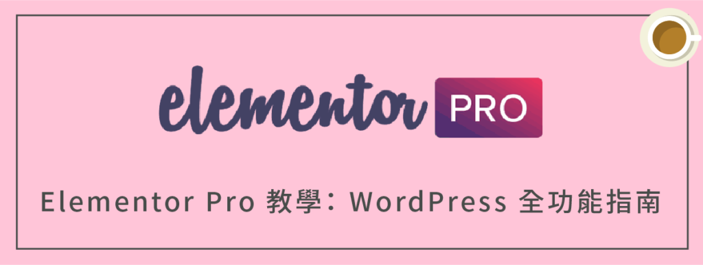 Elementor Pro 教學 :WordPress 安裝購買+費用下載(功能指南)