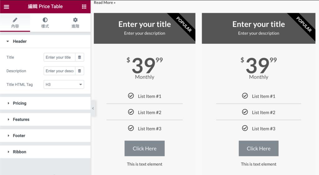 Elementor Pro 教學 :Price Table 價格表功能