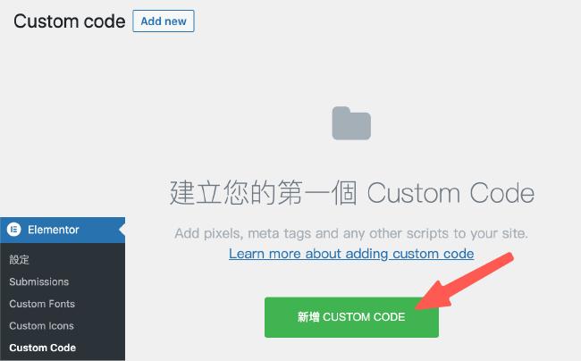 使用 Custom Code 自訂程式碼功能