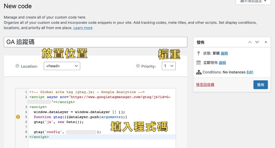輸入要嵌入的程式碼