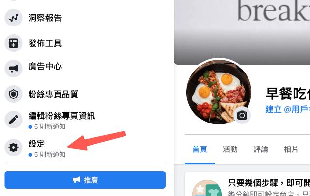 FB Messenger 嵌入網站 :前往粉專的「 設定 」