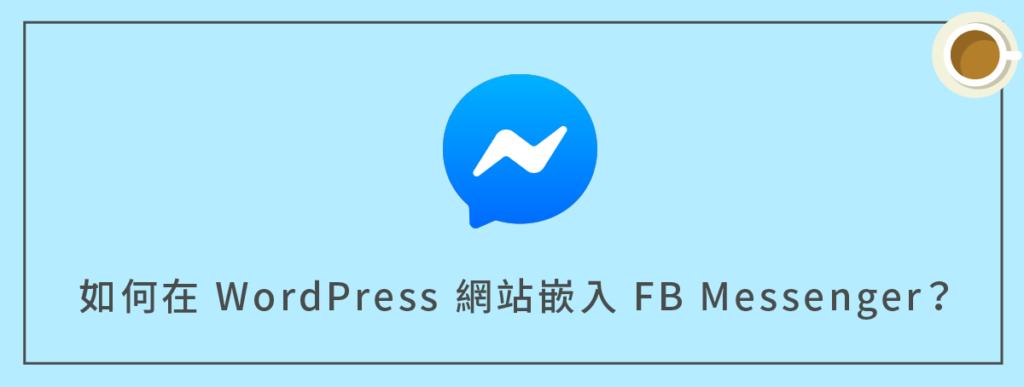 如何在 WordPress 網站嵌入 FB Messenger(即時聊天軟體)?
