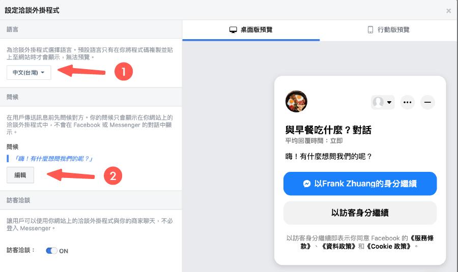 FB Messenger 嵌入網站 :嵌入的相關設定