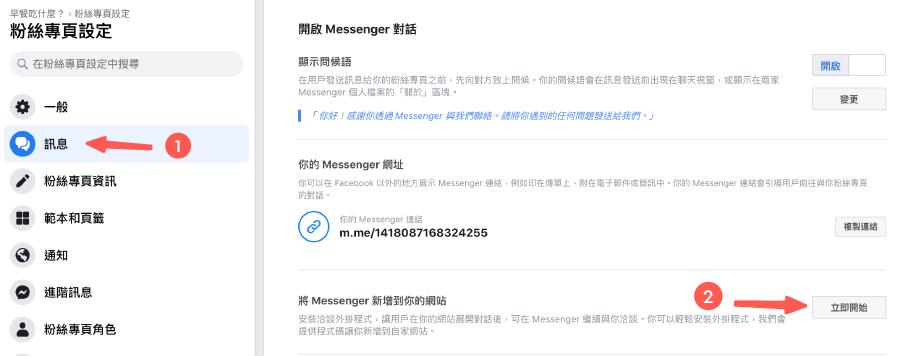 FB Messenger 嵌入網站 :前往 FB Messenger 設定
