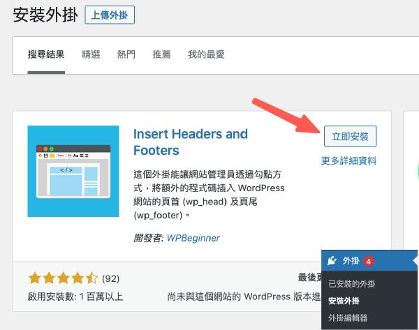 WordPress 即時聊天 :安裝 Insert Headers and Footers 外掛