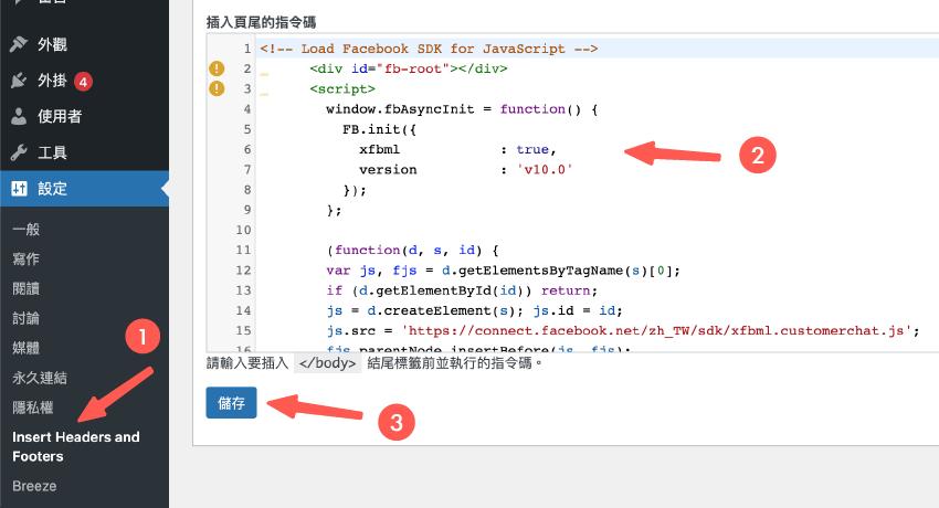 WordPress 即時聊天 :把程式碼貼入到 Insert Headers and Footers 裡面