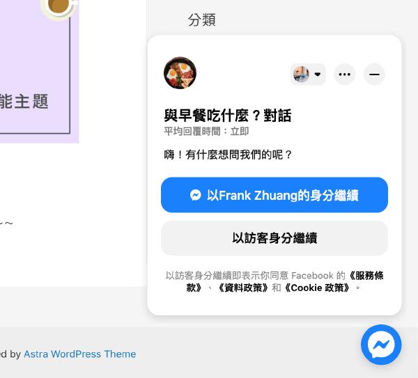 FB Messenger 完美嵌入啦!