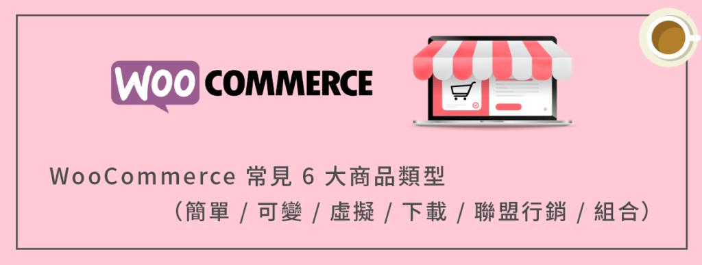 WooCommerce 常見 6 大商品類型,要如何建立?(簡單 / 可變 / 虛擬 / 下載 / 聯盟行銷 / 組合)