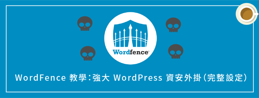 WordFence Security 教學:強大 WordPress 安全性資安外掛(完整設定)