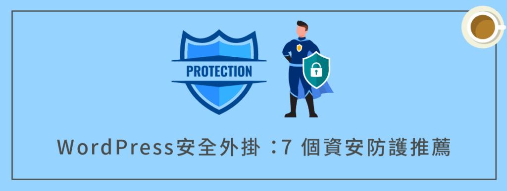 WordPress安全外掛 :7 個資安防護推薦(完整比較)