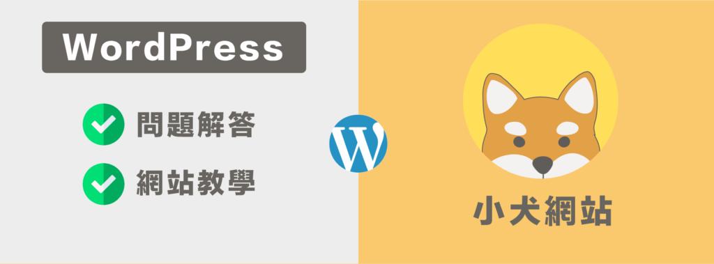 小犬網站:wordpress教學社團