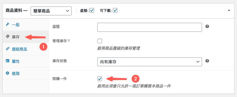 WooCommerce 勾選限購一件(依照個人需求選擇)