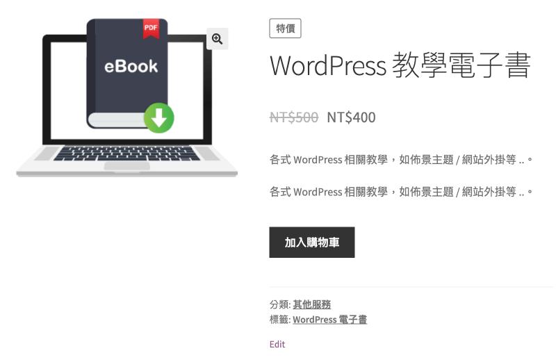 WooCommerce 可下載商品上架成功