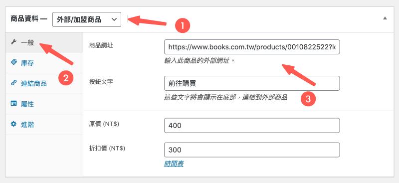 WooCommerce 設定外部 / 加盟商品相關欄位