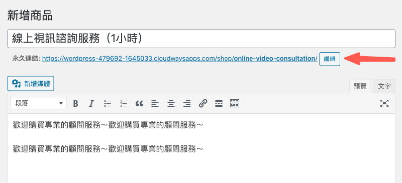 WooCommerce 新增顧問服務(虛擬服務)