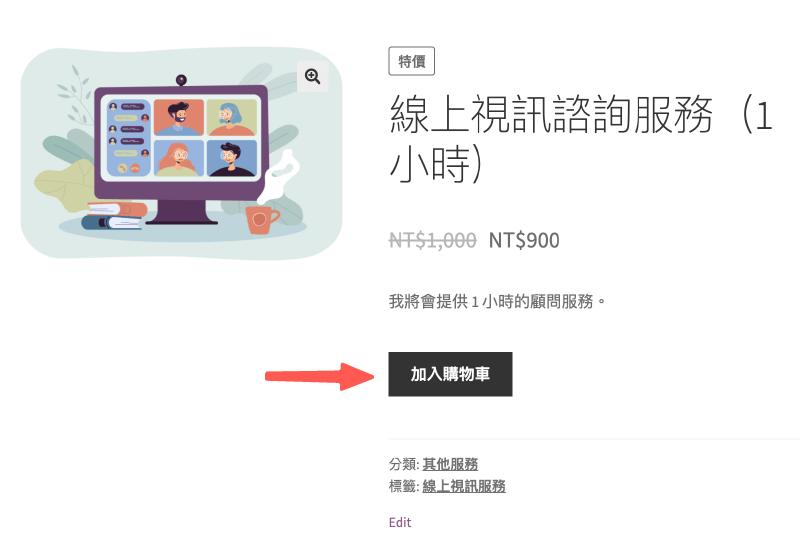 WooCommerce 顧問服務商品上架成功(虛擬服務)