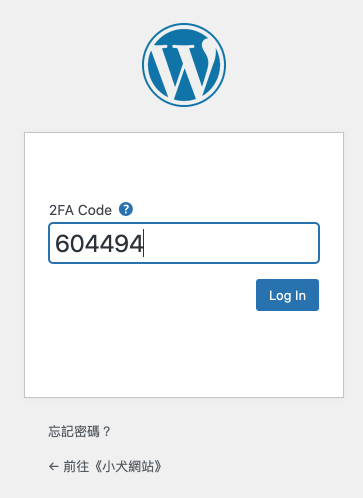 WordFence Security 教學 :2FA 密碼登入