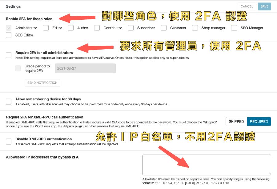 WordFence Security 教學 :2FA 相關設定