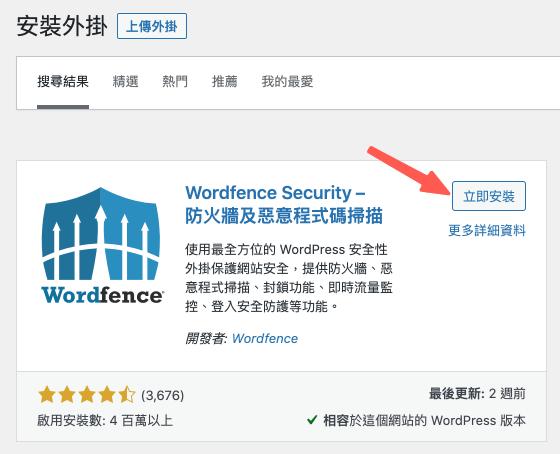 WordFence Security 教學 :WordFence 外掛安裝