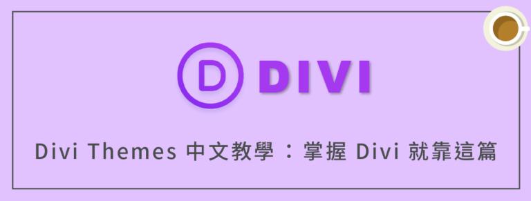 Divi Themes 中文教學:掌握 Divi Theme+Divi Builder 就靠這篇(全指南)