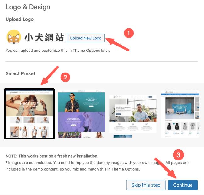 選擇 logo 和網站樣板