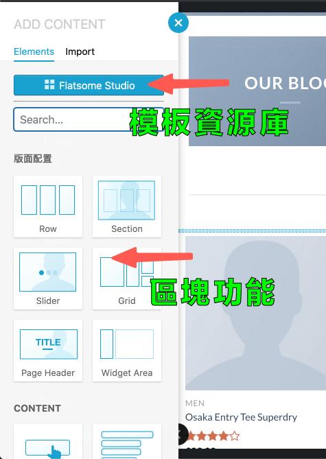 UX Builder 頁面編輯器,新增區塊功能 or 佈局資源庫