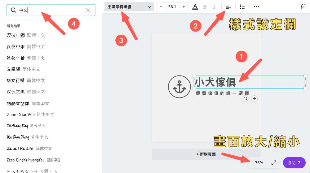 設計 Logo 相關樣式