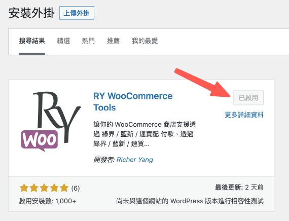 安裝 RY WooCommerce Tools 外掛