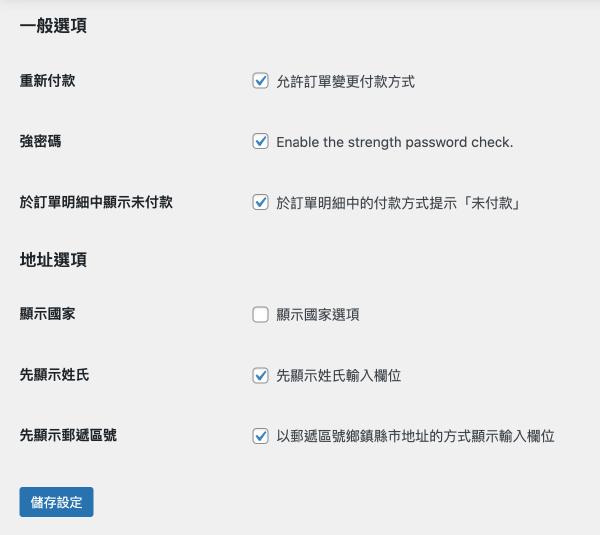 WordPress金物流:一般選項設定