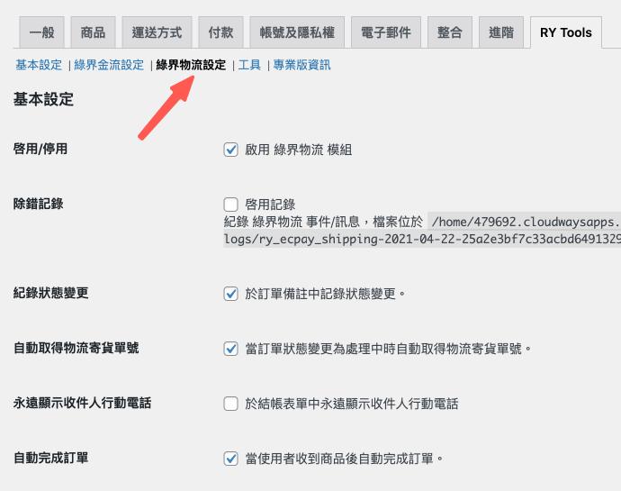 RY WooCommerce Tools:綠界物流設定