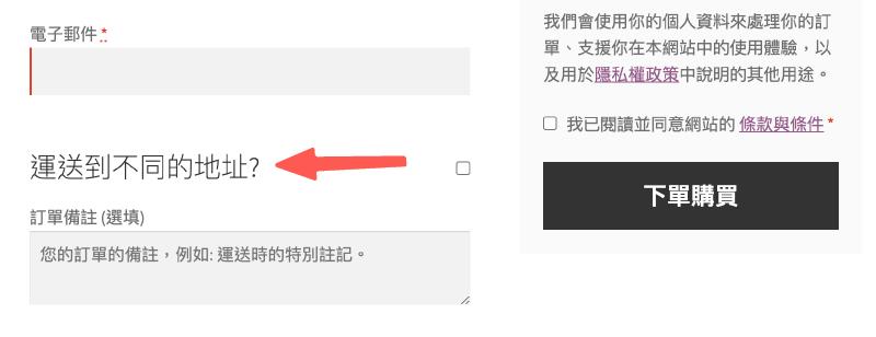 WooCommerce 前台是否開啟「 運送到不同地址 」