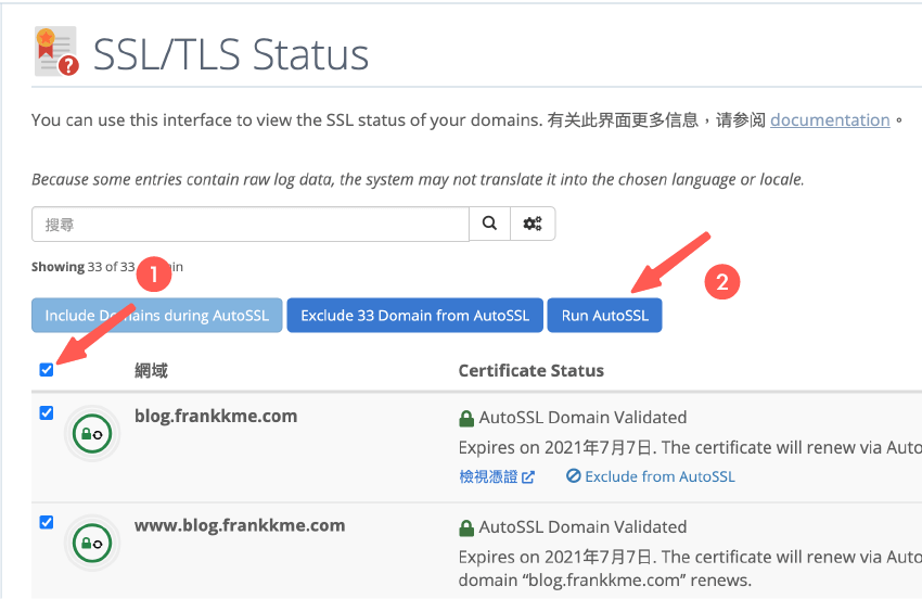 bluehost教學:啟用 AutoSSL,自動續約 SSL 憑證