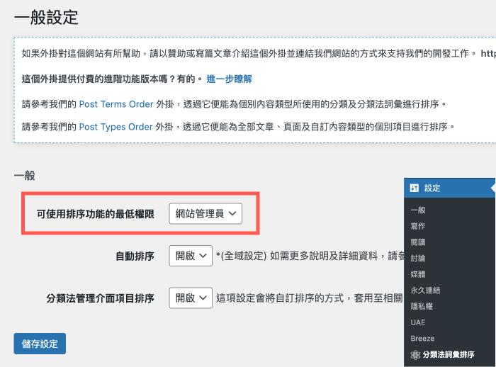 WordPress分類排序 :權限調整