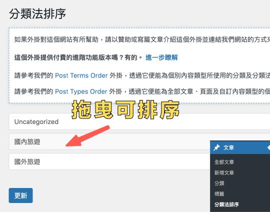 WordPress 分類排序外掛:分類排序(拖曳可排序)