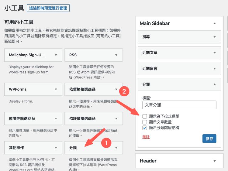 WordPress 分類排序外掛:新增分類小工具