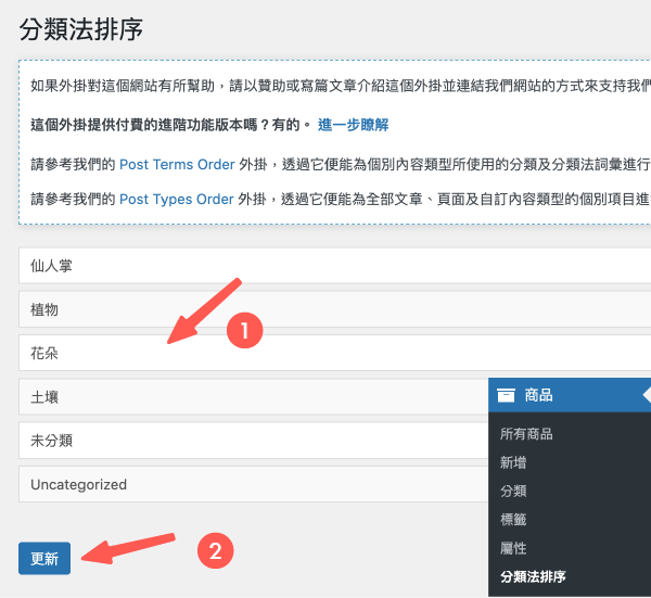 WordPress分類排序 :設定商品排序