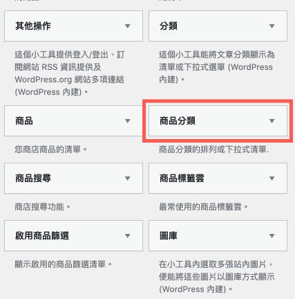 WordPress 分類排序外掛:選擇「 商品分類 」工具
