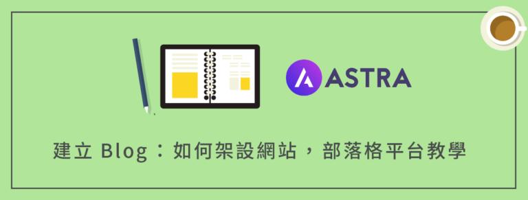 建立Blog :如何架設教學,寫網誌+部落格平台(Astra 主題)
