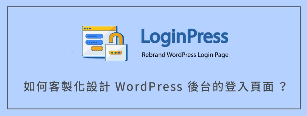 如何設計 WordPress 後台登入頁面(使用 LoginPress)?