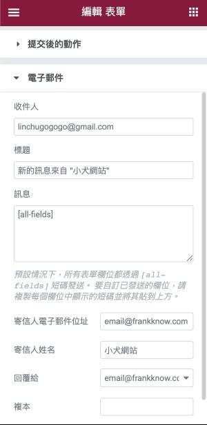 Elementor Pro 客製化表單:設定寄件相關訊息