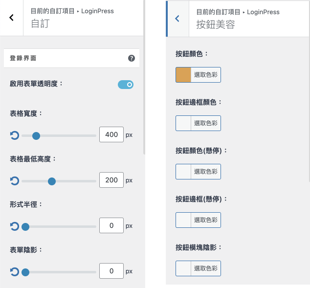 LoginPress教學 :登入介面&按鈕設定