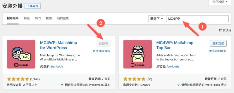 MailChimp for WordPress 電子報外掛:安裝+啟用外掛